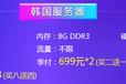 韩国服务器,韩国站群服务器,韩国vps服务器促销