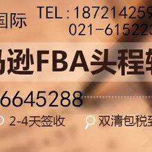 上海至英国FBA空运亚马逊海运FBA头程双清服务