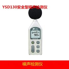 供澜钧YSD130噪声检测仪物美价廉
