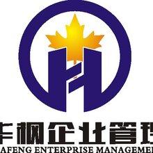 我公司是承接北京公司工商注冊提供各區地址代理記賬報稅