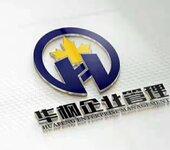 转让北京通州区投资咨询公司转让