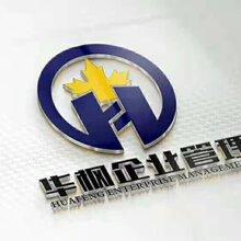 多年工作經驗的資深會計承接北京公司代理記賬公司工商注冊