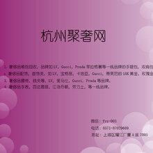 杭州奢侈品回收路易威登回收