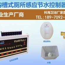感應沖水器公廁節水溝槽廁所廁所感應節水設備