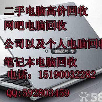 南潯回收電腦的網吧電腦回收公司電腦回收二手電腦回收