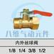 前置過濾器排污閥4分內絲球閥凈水器4分排污閥門定做排水閥