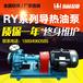 RY高溫導熱油泵管道循環泵耐高溫350℃河北海赫油泵廠現貨銷售