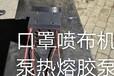 海赫泵業生產噴布機專用熔噴泵耐高溫膠體泵口罩機專用泵
