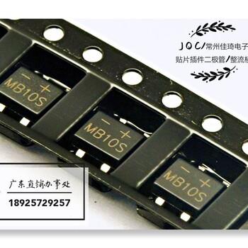 供应常州佳琦电子系列贴片桥整流桥-广东直销办事处