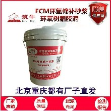 北京筑牛牌环氧树脂胶泥露筋修复环氧修补砂浆价格图片