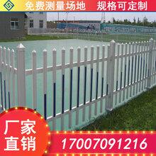 鹰潭余江小区护栏PVC围栏护栏PVC园艺护栏价格多少