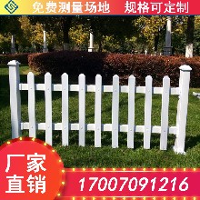 景德镇乐平市塑钢PVC护栏庭院草坪护栏直销