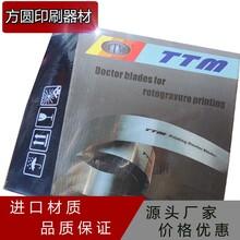 厂家直销TTM刮墨刀涂布油墨刮墨刀柔板印刷机刮刀片凹印刮刀图片