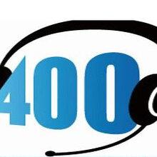 400电话,树立企业良好形象的开始