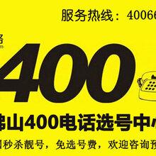 400电话:0开户费、0选号费、0服务费,预存话费即速办理