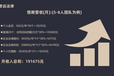 譽遠法律項目招商加盟合作