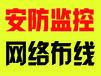 武汉监控安装吴家山安防监控门禁考勤机视频会议系统