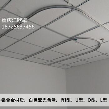 重庆铝合金隔帘轨道厂家A铝合金隔帘轨道价格