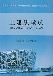 重庆工程造价实物培训造价培训造价员