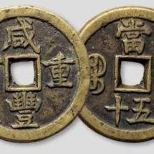 2020古钱币价格表,古钱币价格及图片图片