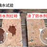 混凝土保護劑外墻防水劑甲基硅酸鈉防水劑