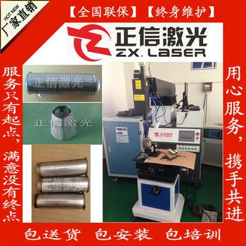 激光焊接设备厂家东莞有哪些找正信激光供应