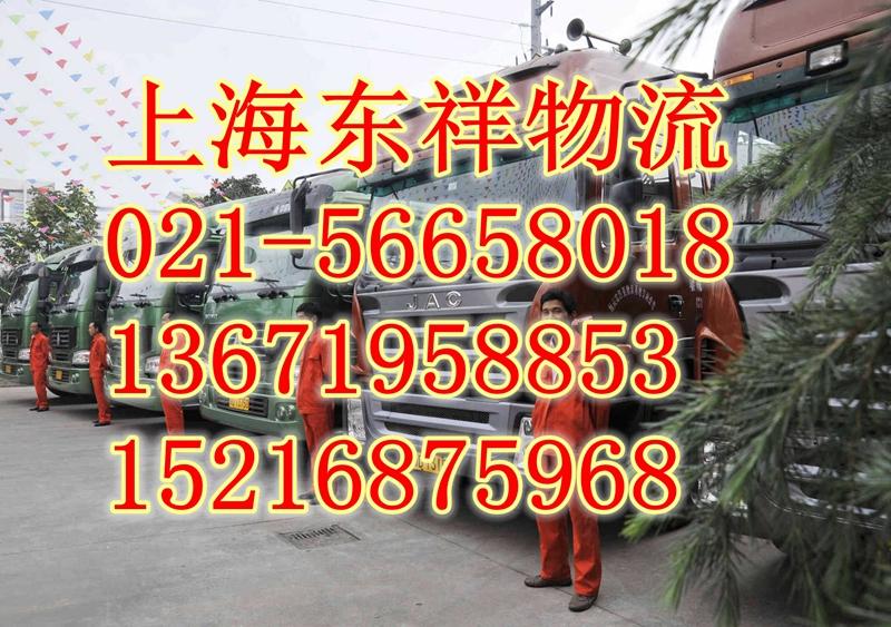 上海嘉定专线物流到台州天台县物流公司欢迎您