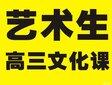 乌鲁木齐高三艺考文化课冲刺辅导班高考冲刺高考突击图片