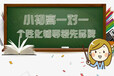 烏魯木齊中小學1對1輔導學校,快速提高學習成績!