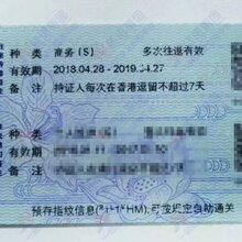 在深圳辦理的香港商務簽證需要多少錢?