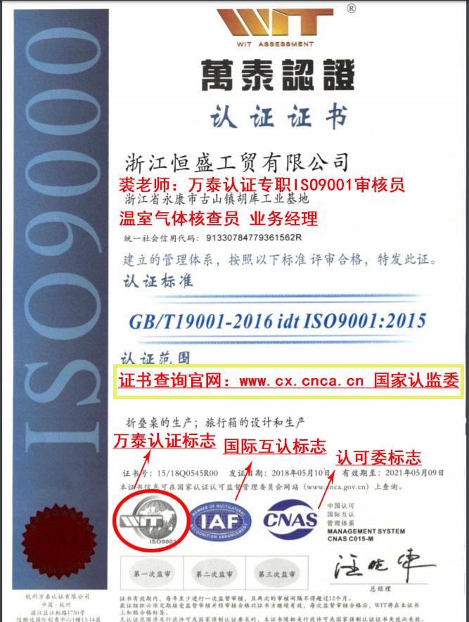 宁波ISO9001内审员培训杭州万泰认证