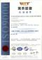 恭喜中国电信股份有限公司浙江长途电信传输局通过ISO9001质量管理体系认证图片