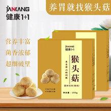 猴菇粉猴菇代餐粉猴菇代餐米稀粉劑專業貼牌代加工圖片