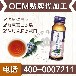 蘋果果蔬酵素汁混合果蔬酵素汁貼牌代加工生產廠家