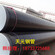 环氧煤沥青防腐钢管报
