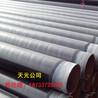 大口径环氧煤沥青防腐钢管批发价