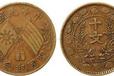 天津大清铜币哪里卖得快,能卖多少钱
