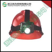 SW2220微型头灯_尚为SW2220厂家报价图片