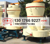石灰石磨粉設備的價位和性能分析A76