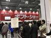 2018第86屆日本東京國際禮品展覽會