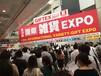 日本国际礼品杂货及生活用品展览会2019