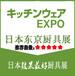 2019年日本国际餐具厨具刀叉用品展览会