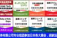 2019东京国际服饰及配饰展览会