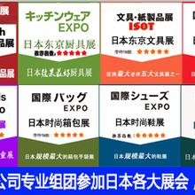 2019東京國際服飾及配飾展覽會