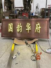 拉絲紅古銅不銹鋼發光牌匾,售樓部不銹鋼牌匾按需定制圖片
