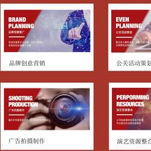 公关活动策划品牌营销推广演绎资源整合广告拍摄