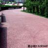 彩色混凝土