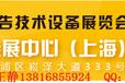 2019上海廣告材料展,噴繪布上海廣告展