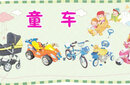 上海童车展2018十月份上海国际童车展图片