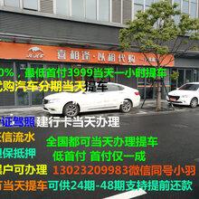 龙岩新罗喜相逢以租代购汽车、130-2320-9983小羽图片